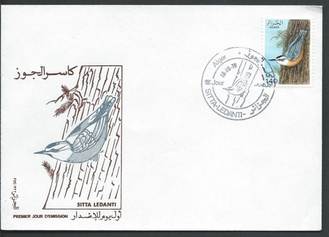 animals on stamps birds on stamps algeria scott 633 first day issue fdc Algerian nuthatch Sitta ledanti nuthatch wildlife stamps African Stamps Algerian Stamps animals of African Stamps African Animals African Wildlife Africa thematic stamp collection